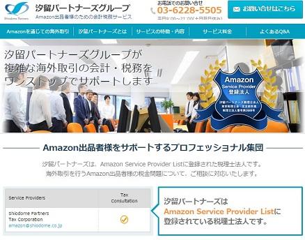 amazon-service-provider.jpg