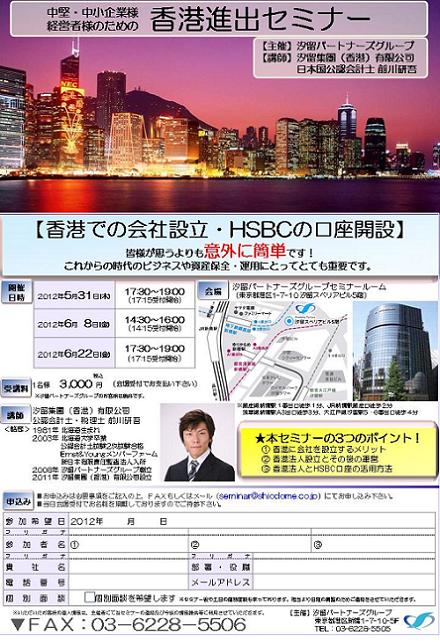 hongkong201205-06mini.jpg