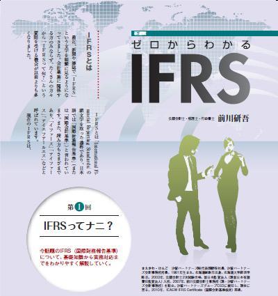 ifrs1.JPG