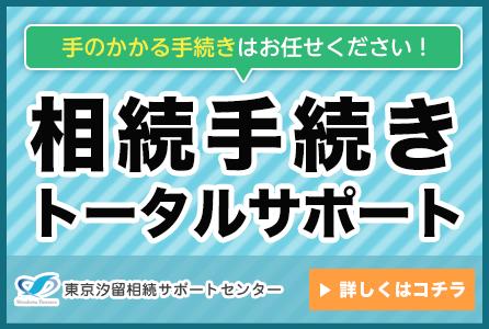東京汐留相続サポートセンター