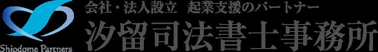 汐留司法書士事務所