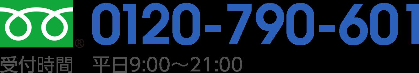 0120-790-601