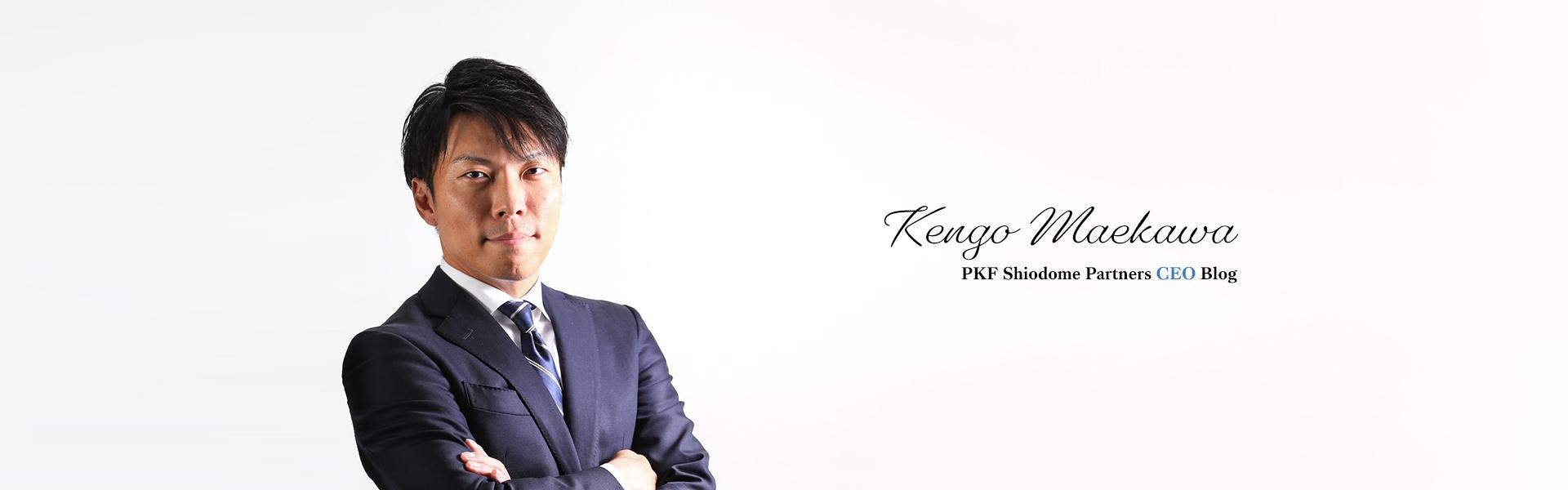 汐留パートナーズグループCEO 公認会計士前川研吾のブログ