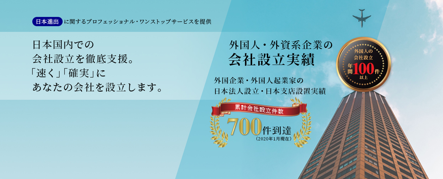 japan-expansion-jp-banner1