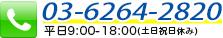 03-6228-5505 平日9:00~18:00(土日祝日休み)