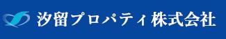 汐留プロパティ株式会社