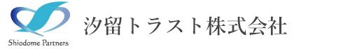 汐留トラスト株式会社